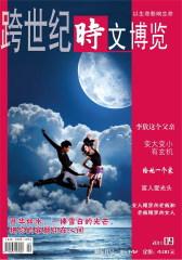 时文博览 月刊 2011年09期(仅适用PC阅读)