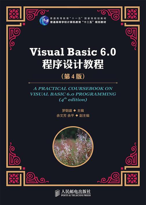 """VisualBasic6.0程序设计教程(第4版)(普通高等教育""""十一五""""国家级规划教材)"""
