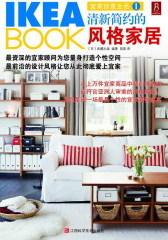 IKEABOOK宜家创意生活1—清新简约的风格家居(试读本)