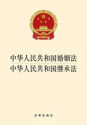 中华人民共和国婚姻法  中华人民共和国继承法