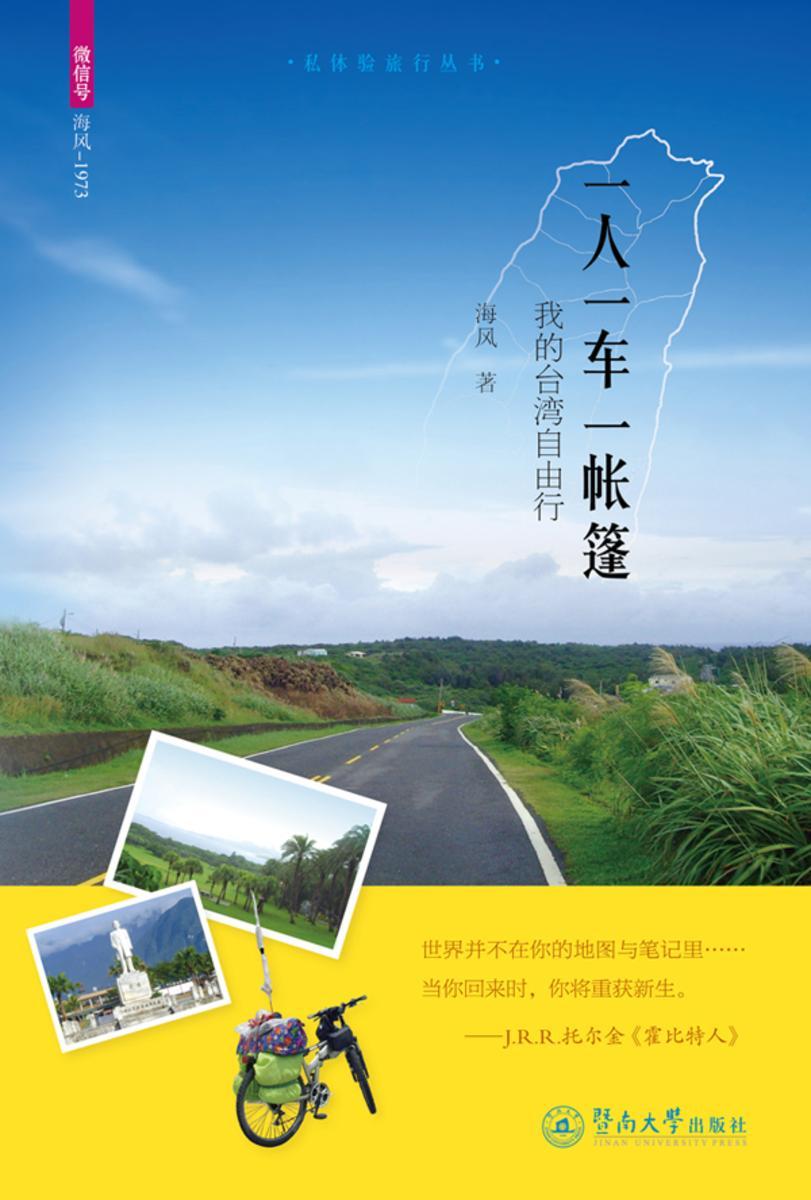 私体验旅行丛书·一人一车一帐篷:我的台湾自由行