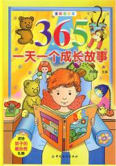 365个成长故事