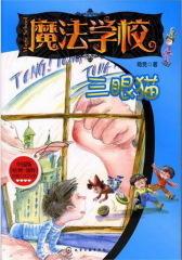 魔法学校--三眼猫(试读本)