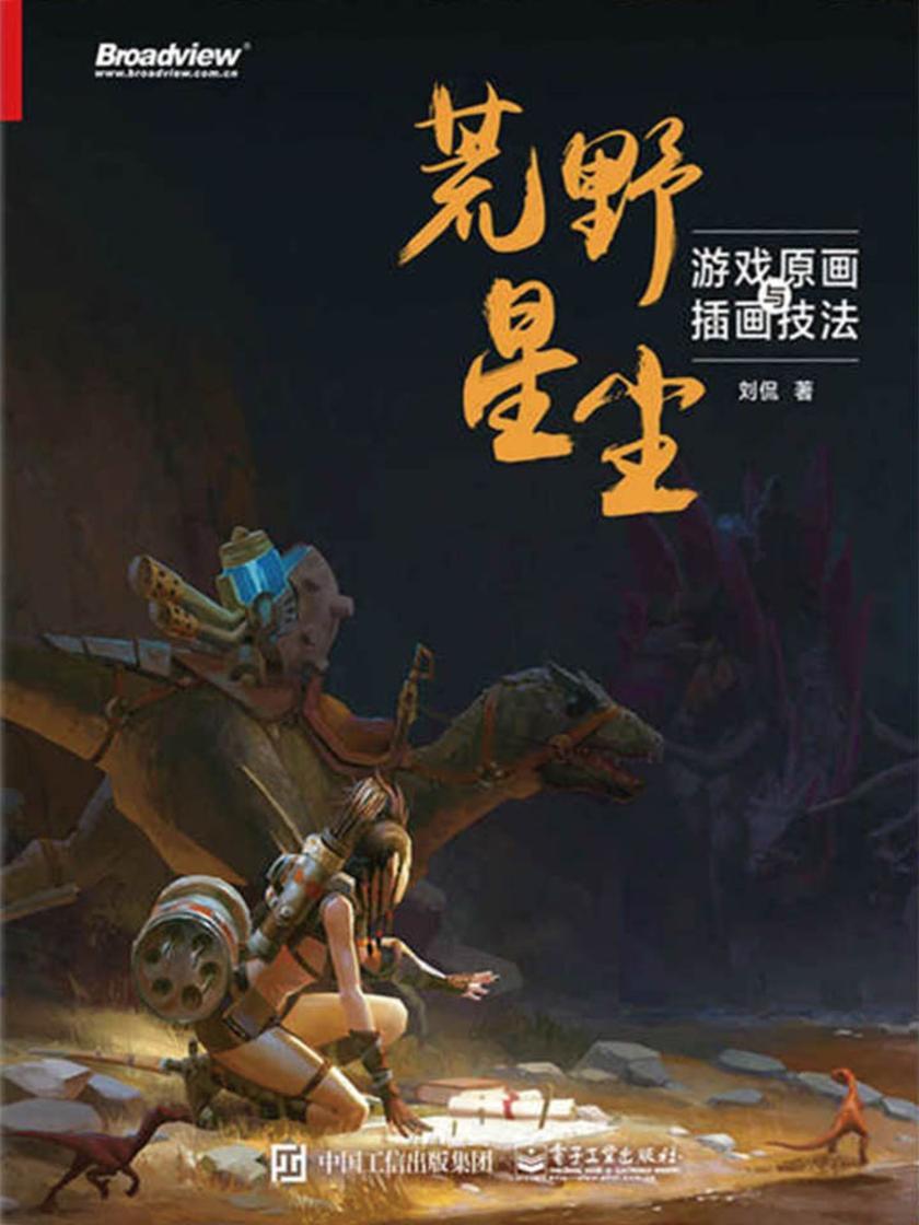 荒野星尘:游戏原画与插画技法
