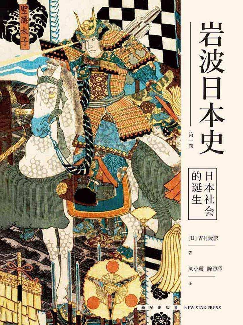 日本社会的诞生(岩波日本史第一卷)