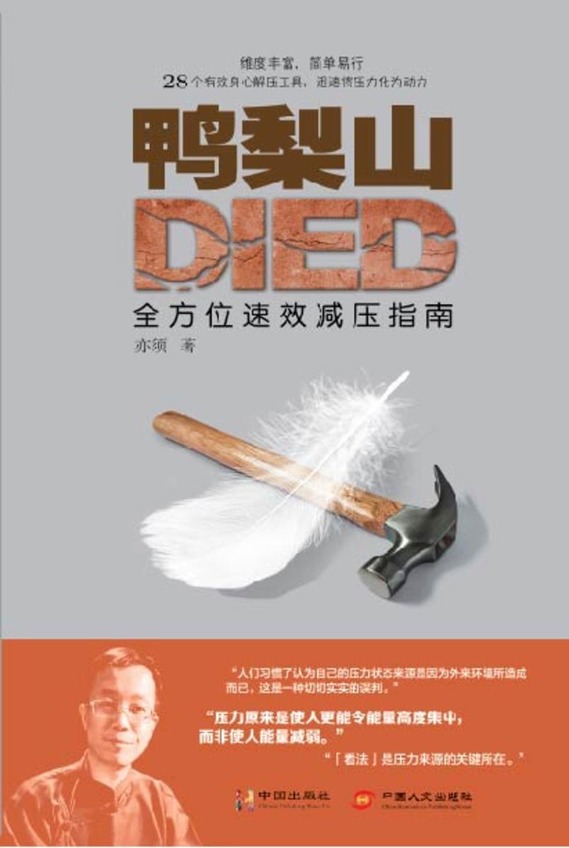鸭梨山Died