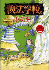 魔法学校--小女巫(试读本)