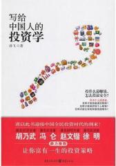 写给中国人的投资学——富有一生的投资理财策略(试读本)