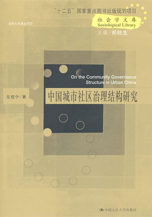 中国城市社区治理结构研究