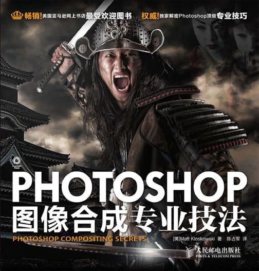 Photoshop图像合成专业技法