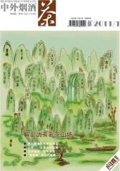 中外烟酒茶 月刊 2011年01期(仅适用PC阅读)