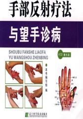 手部反射疗法与望手诊病(仅适用PC阅读)