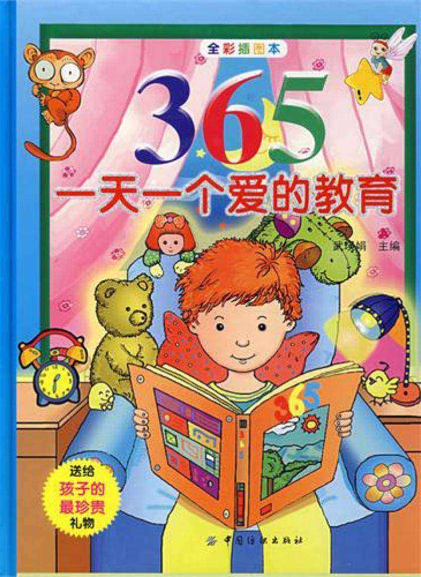 365一天一个爱的教育