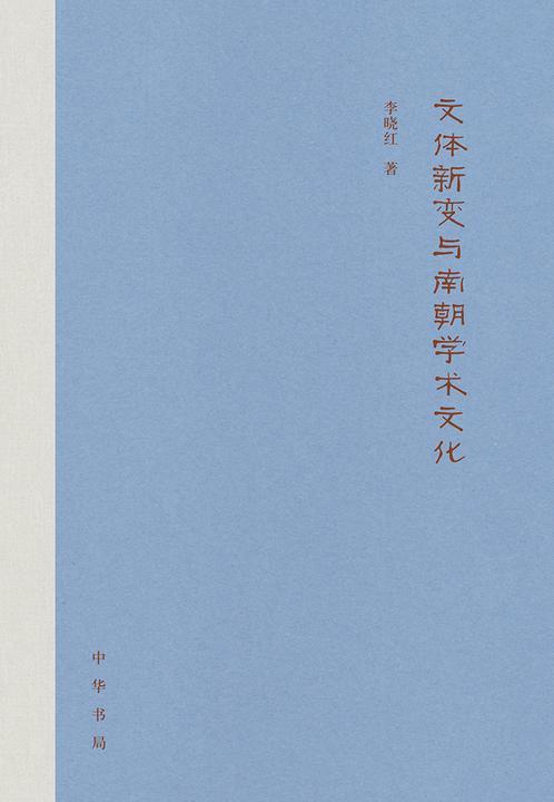 文体新变与南朝学术文化