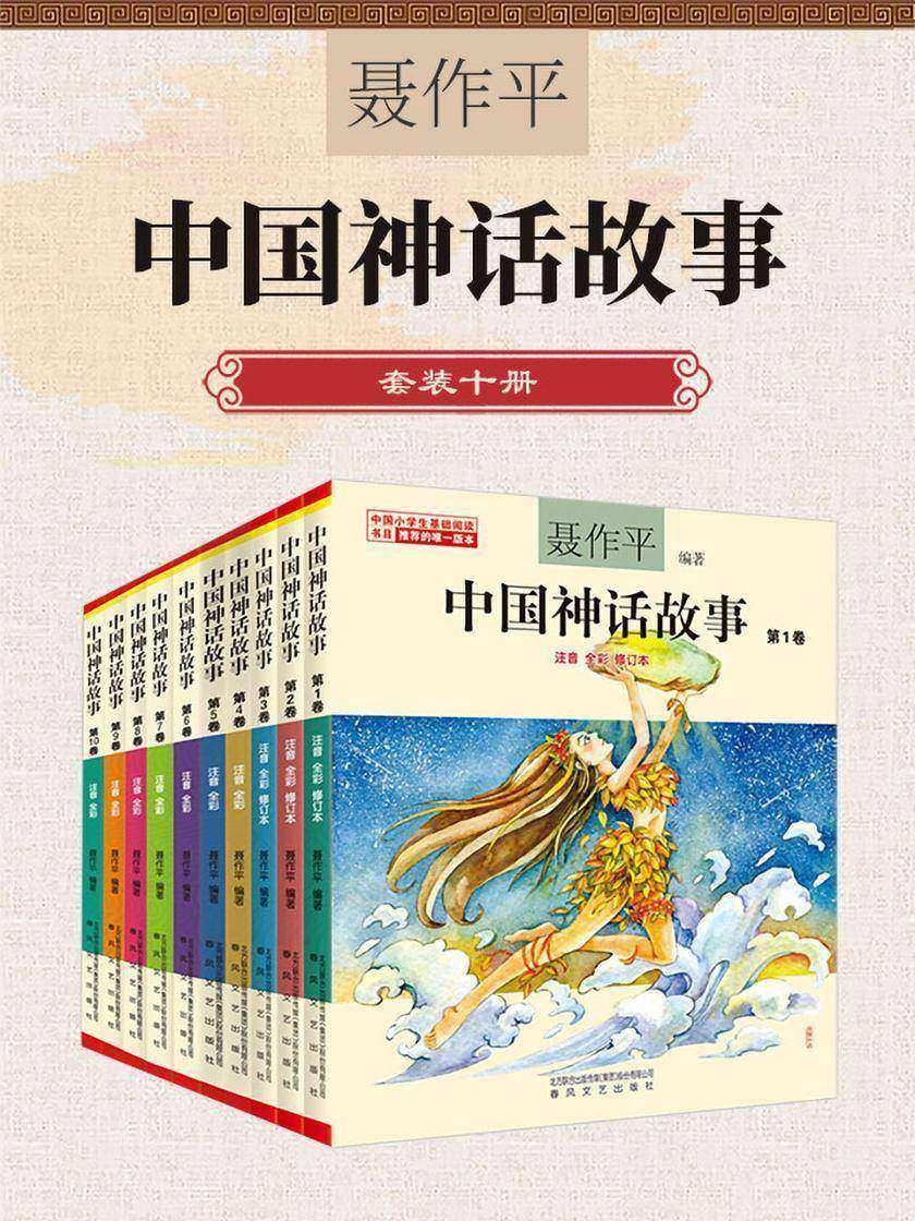 中国神话故事(10册)