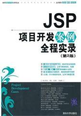 JSP项目开发案例全程实录(第2版)(试读本)