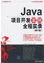 Java项目开发案例全程实录(第2版)(试读本)