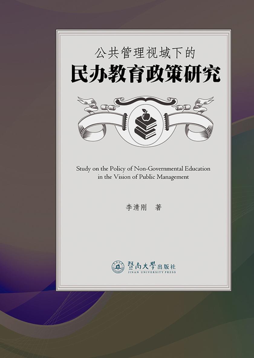 公共管理视域下的民办教育政策研究