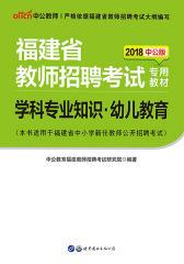 中公版2018福建省教师招聘考试专用教材学科专业知识幼儿教育