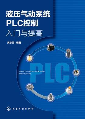 液压气动系统PLC控制入门与提高