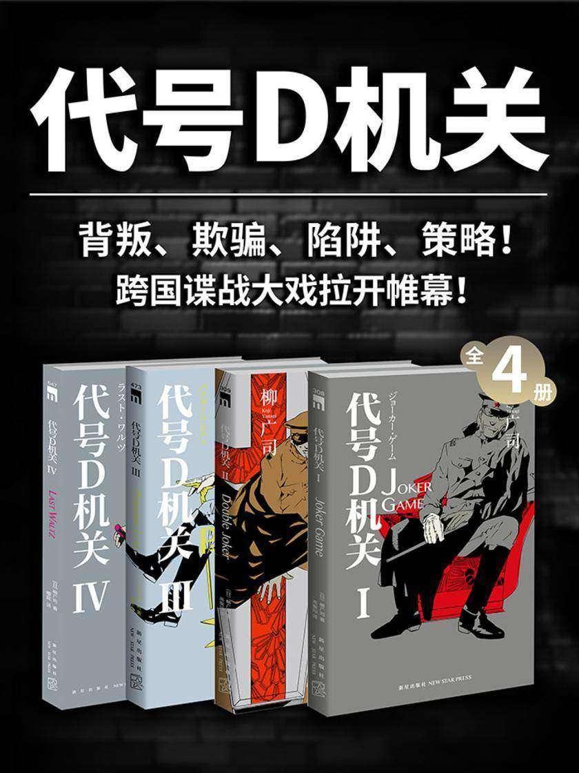代号D机关(全4册)