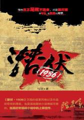 潜伏·1936(试读本)