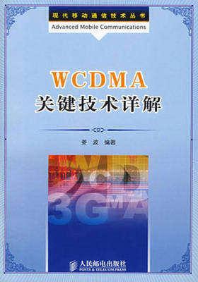 WCDMA关键技术详解