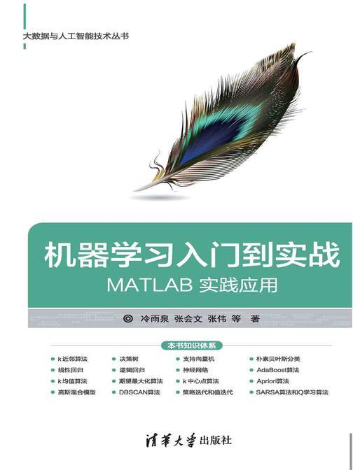 机器学习入门到实战——MATLAB 实践应用