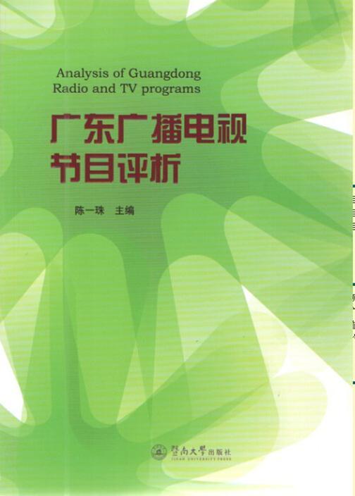 广东广播电视节目评析