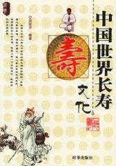 中国世界长寿文化(试读本)