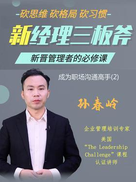 新经理三板斧:成为职场沟通高手(2)(视频课程)