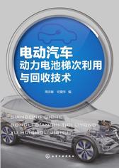 电动汽车动力电池梯次利用与回收技术