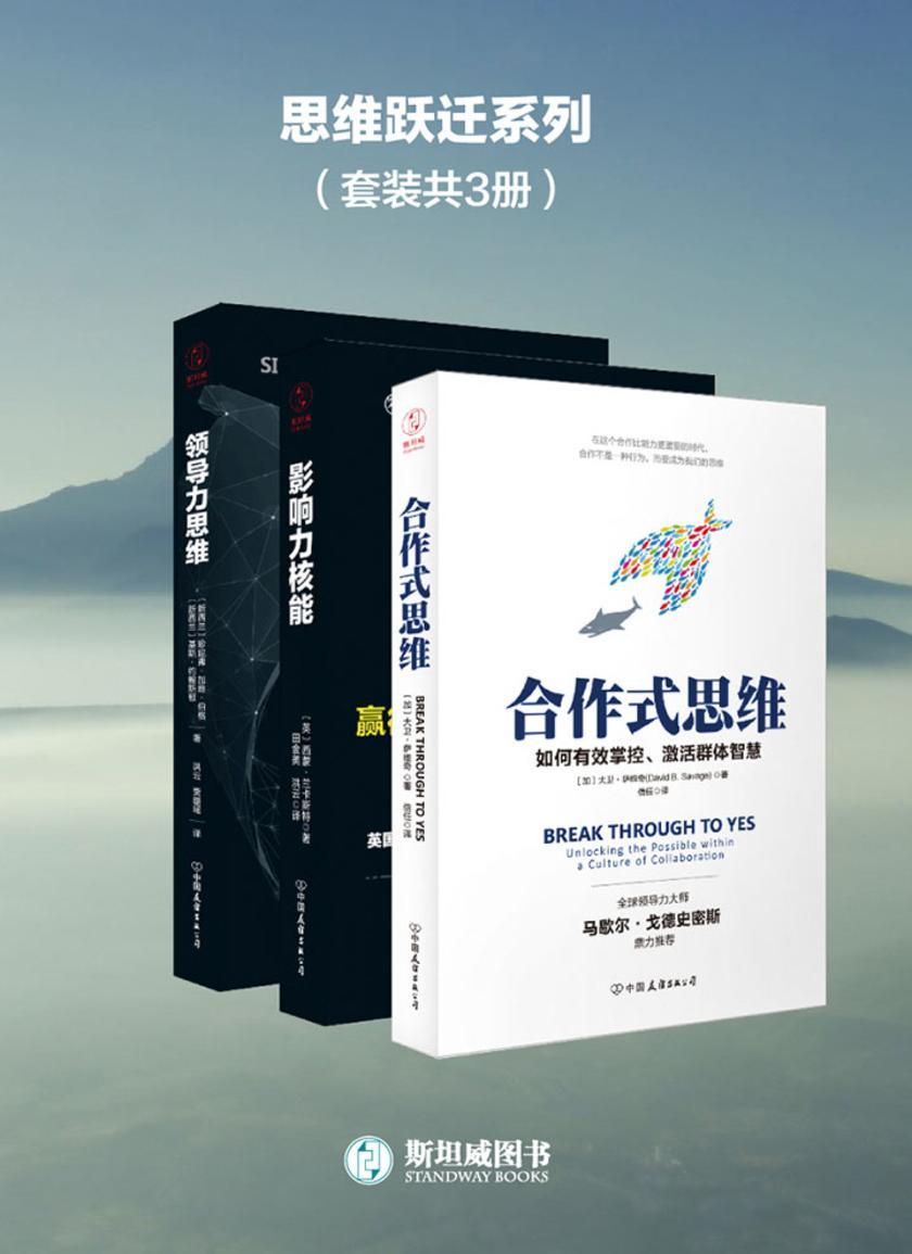 思维跃迁系列(套装共3册)