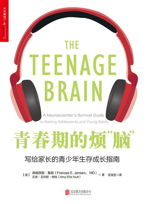 """青春期的烦""""脑"""""""