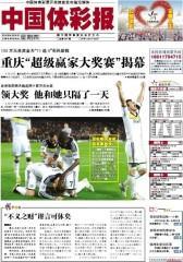 中国体彩报 周刊 2012年总347期(电子杂志)(仅适用PC阅读)
