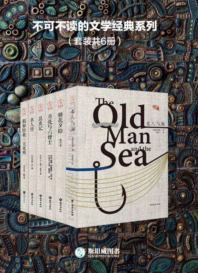 不可不读的文学经典系列(套装共6册)