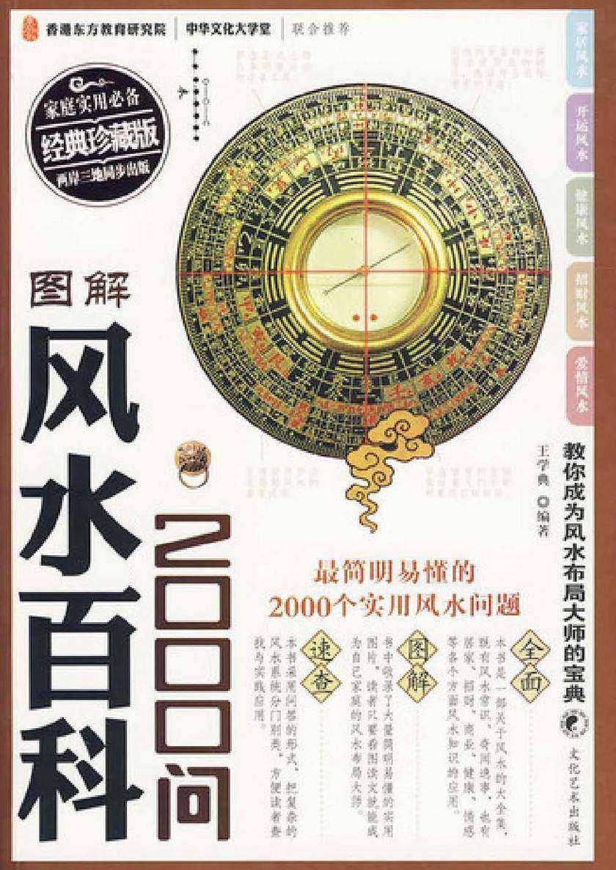 风水百科2000问