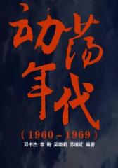动荡年代(中国历史大事详解)