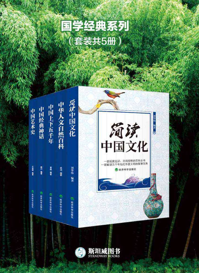 国学经典系列(套装共5册)