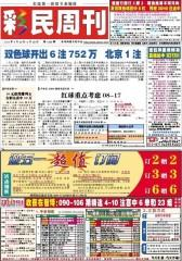 假日休闲报·彩民周刊 周刊 2012年总1359期(电子杂志)(仅适用PC阅读)