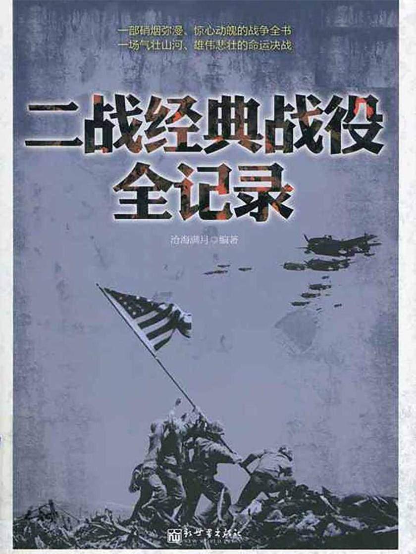 二战经典战役全记录(超值金版)(家庭珍藏经典畅销书系)