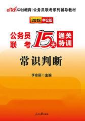 中公版2018公务员联考15天通关特训常识判断