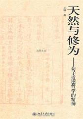 天然与修为:荀子道德哲学的精神(仅适用PC阅读)