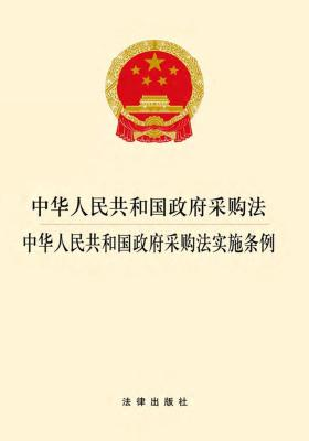 中华人民共和国政府采购法 中华人民共和国政府采购法实施条例