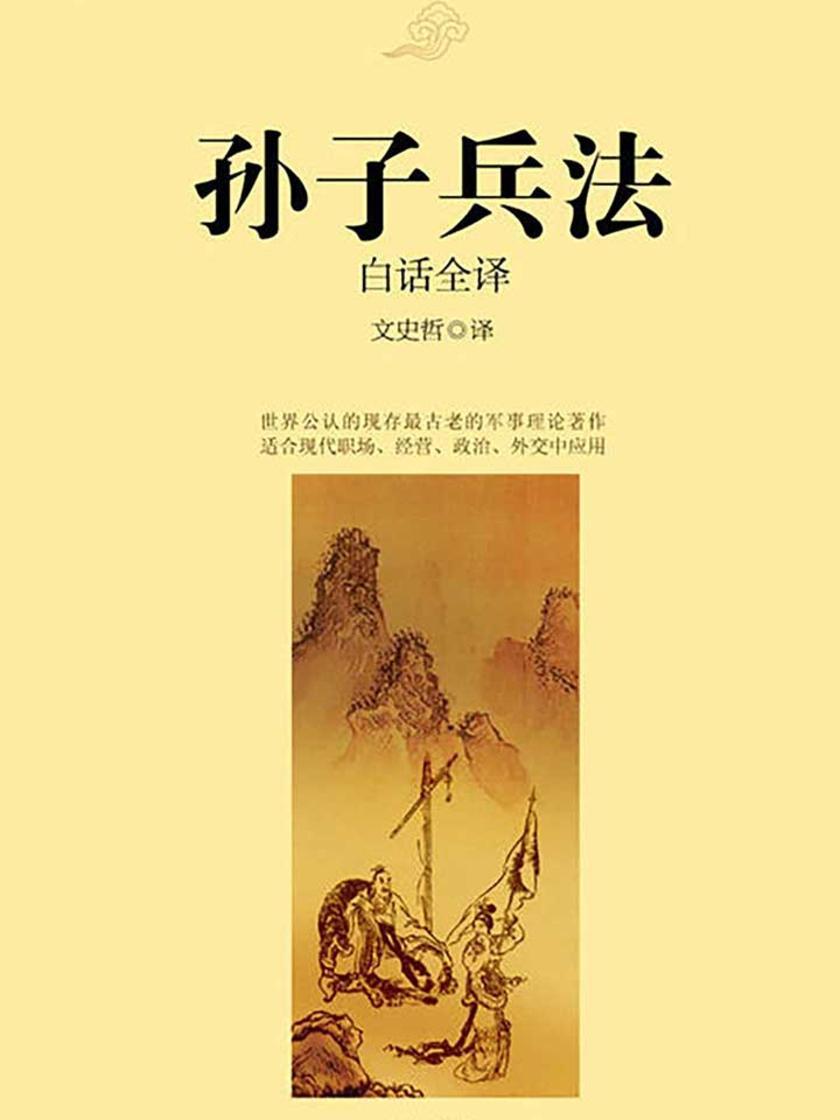 孙子兵法(白话全译)