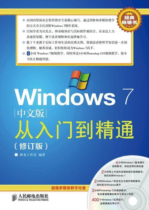 Windows7中文版从入门到精通(修订版)