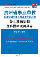 中公版2018贵州省事业单位公开招聘工作人员考试专用教材公共基础知识全真模拟预测试卷