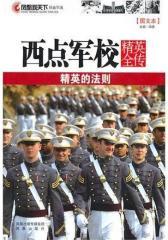 凤凰观天下: 西点军校精英全传——精英的法则(试读本)