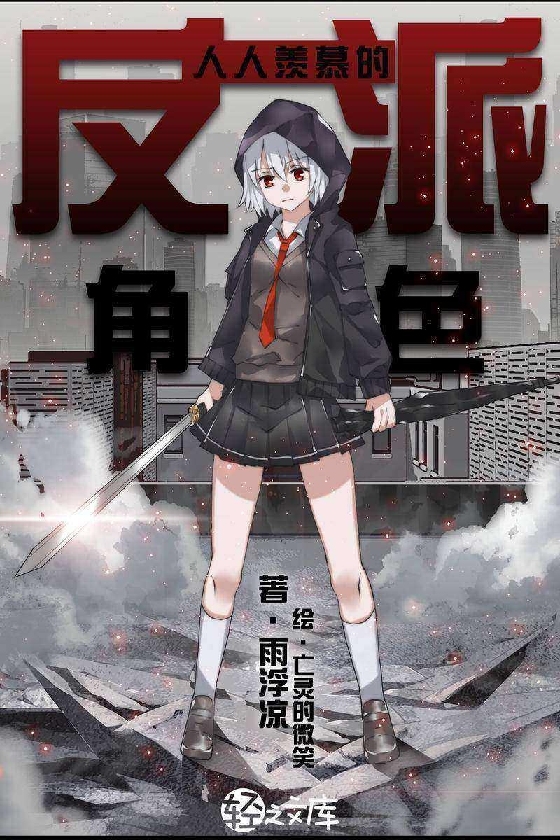 人人羡慕的反派角色Vol.01