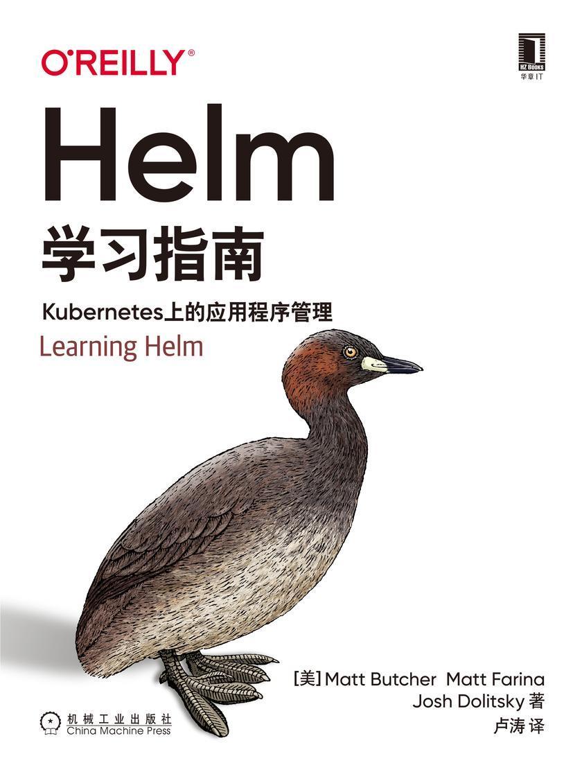 Helm学习指南:Kubernetes上的应用程序管理
